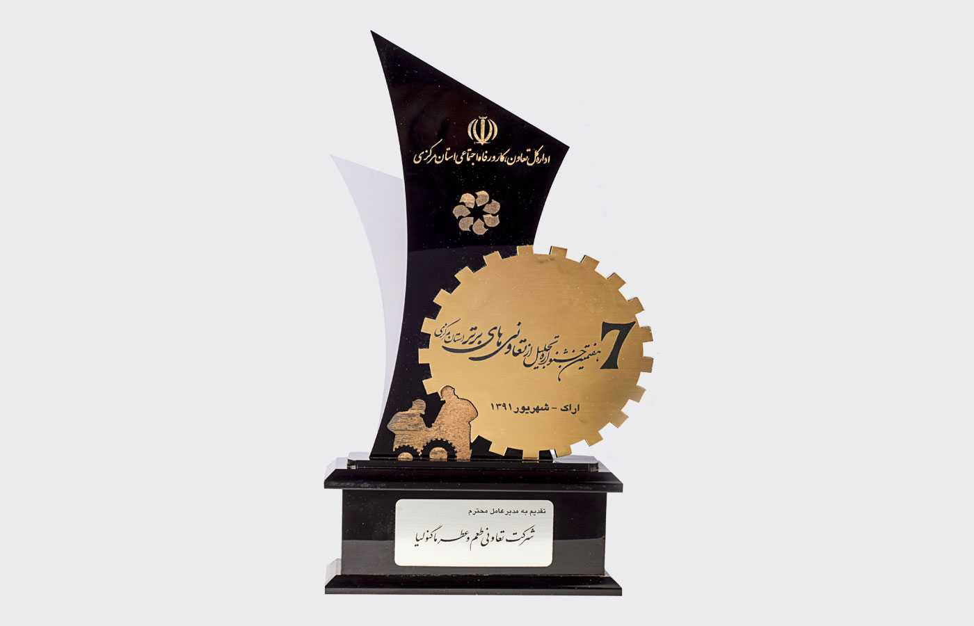 the seventh festival of Iran's central province top cooperatives-2012
