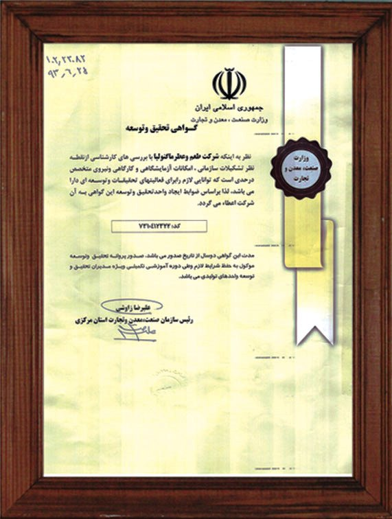 Research & Development Certificate-2005